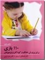 خرید کتاب 110 بازی برای پرورش خلاقیت در کودکان و نوجوانان از: www.ashja.com - کتابسرای اشجع