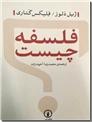 خرید کتاب فلسفه چیست از: www.ashja.com - کتابسرای اشجع