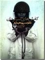 خرید کتاب کفش های سرگردان - خاطرات سهیلا فرجام فر از: www.ashja.com - کتابسرای اشجع