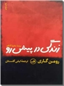 خرید کتاب زندگی در پیش رو از: www.ashja.com - کتابسرای اشجع