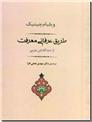 خرید کتاب طریق عرفانی معرفت از: www.ashja.com - کتابسرای اشجع