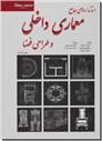 خرید کتاب استانداردهای جامع معماری داخلی و طراحی فضا از: www.ashja.com - کتابسرای اشجع