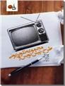 خرید کتاب طرح پیش نویس و مجموعه تلویزیونی از: www.ashja.com - کتابسرای اشجع