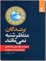 خرید کتاب برندگان منتظر شنبه نمی مانند از: www.ashja.com - کتابسرای اشجع