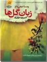 خرید کتاب زبان گل ها از: www.ashja.com - کتابسرای اشجع