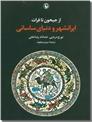 خرید کتاب از جیحون تا فرات از: www.ashja.com - کتابسرای اشجع