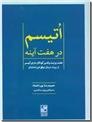 خرید کتاب اتیسم در هفت آینه - اوتیسم از: www.ashja.com - کتابسرای اشجع