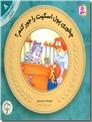 خرید کتاب آموزش سواد مالی به کودکان 8 از: www.ashja.com - کتابسرای اشجع