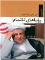 خرید کتاب رویاهای ناتمام از: www.ashja.com - کتابسرای اشجع