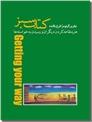 خرید کتاب کتاب سبز - getting your way از: www.ashja.com - کتابسرای اشجع