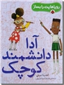 خرید کتاب آدا دانشمند کوچک از: www.ashja.com - کتابسرای اشجع