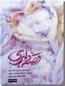 خرید کتاب قصه دلبری از: www.ashja.com - کتابسرای اشجع