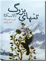 خرید کتاب تنهای بزرگ آلاسکا از: www.ashja.com - کتابسرای اشجع