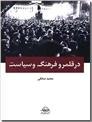 خرید کتاب در قلمرو فرهنگ و سیاست از: www.ashja.com - کتابسرای اشجع
