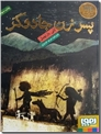 خرید کتاب پسر زن جادوگر از: www.ashja.com - کتابسرای اشجع