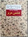 خرید کتاب دشمن عزیز از: www.ashja.com - کتابسرای اشجع