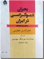 خرید کتاب بحران دموکراسی در ایران از: www.ashja.com - کتابسرای اشجع