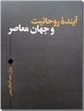 خرید کتاب آینده روحانیت و جهان معاصر از: www.ashja.com - کتابسرای اشجع