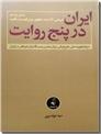 خرید کتاب ایران در پنج روایت از: www.ashja.com - کتابسرای اشجع