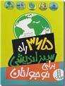 خرید کتاب 365 راه سبزاندیشی برای نوجوانان از: www.ashja.com - کتابسرای اشجع