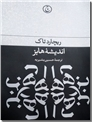 خرید کتاب اندیشه هابز از: www.ashja.com - کتابسرای اشجع