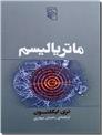 خرید کتاب ماتریالیسم از: www.ashja.com - کتابسرای اشجع