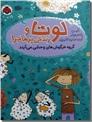 خرید کتاب لوتا - گروه خرگوش های وحشی می آیند از: www.ashja.com - کتابسرای اشجع