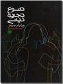 خرید کتاب تنوع تجربه دینی از: www.ashja.com - کتابسرای اشجع