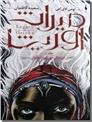 خرید کتاب میراث اوریشا 1 - فرزندان خون و استخوان از: www.ashja.com - کتابسرای اشجع