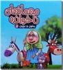 خرید کتاب مهمان های ناخوانده - کتاب پازلی از: www.ashja.com - کتابسرای اشجع