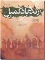 خرید کتاب زنده باد کمیل از: www.ashja.com - کتابسرای اشجع