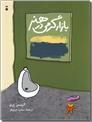 خرید کتاب بازارگرمی در هنر از: www.ashja.com - کتابسرای اشجع