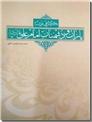 خرید کتاب نگرشی نوین بر یاران و دشمنان امام علی (ع) از: www.ashja.com - کتابسرای اشجع