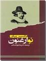 خرید کتاب نو ارغنون از: www.ashja.com - کتابسرای اشجع