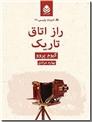 خرید کتاب راز اتاق تاریک از: www.ashja.com - کتابسرای اشجع