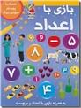 خرید کتاب بازی با اعداد از: www.ashja.com - کتابسرای اشجع