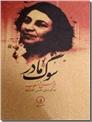 خرید کتاب سوگ مادر از: www.ashja.com - کتابسرای اشجع