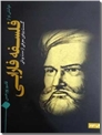 خرید کتاب خوانشی نو از فلسفه فارابی از: www.ashja.com - کتابسرای اشجع