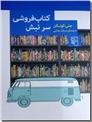 خرید کتاب کتابفروشی سر نبش از: www.ashja.com - کتابسرای اشجع