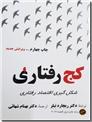 خرید کتاب کج رفتاری از: www.ashja.com - کتابسرای اشجع
