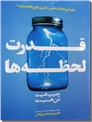 خرید کتاب قدرت لحظه ها از: www.ashja.com - کتابسرای اشجع