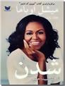 خرید کتاب شدن میشل اوباما از: www.ashja.com - کتابسرای اشجع