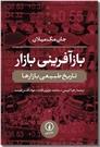 خرید کتاب بازآفرینی بازار از: www.ashja.com - کتابسرای اشجع