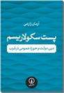 خرید کتاب پست سکولاریسم از: www.ashja.com - کتابسرای اشجع