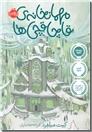خرید کتاب مهمانخانه قاچاقچی ها از: www.ashja.com - کتابسرای اشجع
