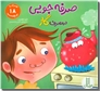 خرید کتاب صرفه جویی در مصرف برق آب گاز از: www.ashja.com - کتابسرای اشجع