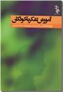 خرید کتاب آموزش تفکر به کودکان از: www.ashja.com - کتابسرای اشجع