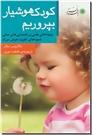 خرید کتاب کودک هوشیار بپروریم از: www.ashja.com - کتابسرای اشجع
