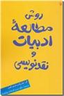 خرید کتاب روش مطالعه ادبیات و نقدنویسی از: www.ashja.com - کتابسرای اشجع