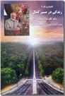 خرید کتاب تکنولوژی فکر 2 از: www.ashja.com - کتابسرای اشجع